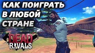 КАК ПОИГРАТЬ И УСТАНОВИТЬ DEAD RIVALS В РОССИИ И ЛЮБОЙ ДРУГОЙ СТРАНЕ?!  - Dead Rivals - Zombie MMO