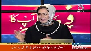 Faisla Aap Ka With Asma Sherazi  | 18 February 2019 |  Aaj News