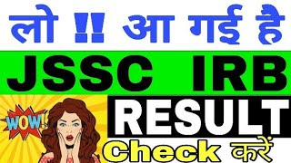 🔥JSSC IRB Result Out ! CHECK JSSC JHARKHAND IRB RESULT, JSSC IRB CUT OFF, JHARKHAND IRB CUTOFF