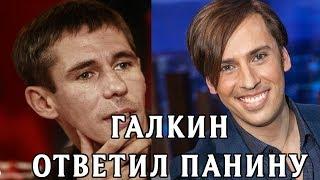 Максим Галкин ответил Панину в стихах, за оскорбления