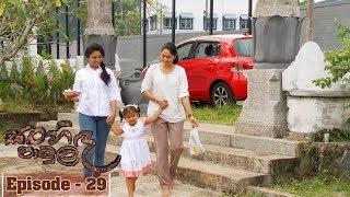 Sanhinda Pamula | Episode 29 - (2018-07-29) | ITN Thumbnail
