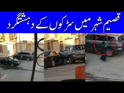 Saudi Arabia Latest News From Al Qaseem City | Arab Urdu New