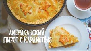 Американский пирог с карамелью [Рецепты Bon Appetit]