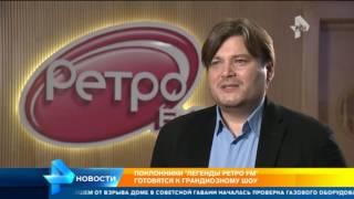 В Москве состоится грандиозное шоу  Легенды Ретро FM