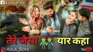 Tere Jaisa Yaar Kahan - Hola Boy's | दोस्तों  की प्यारी सी कहानी | ज़रूर  देखें | kishor kumar|