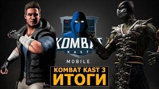 Mortal Kombat 11. Итоги Kombat Kast'a 3, Намеки на Джонни Кейджа