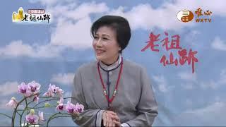 三重教室 元文講師、林淑惠賢士【老祖仙跡75】| WXTV唯心電視台