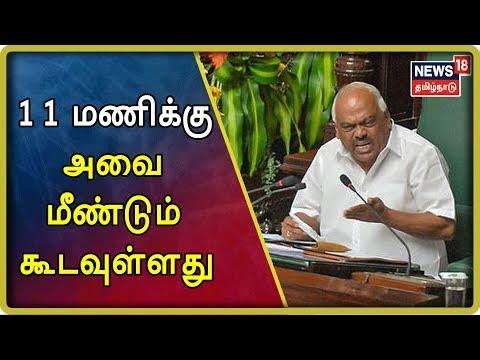 நேற்று இரவு கடும் அமலுக்கு இடையில் கர்நாடக சட்டப்பேரவையை ஒத்திவைத்தார் சபாநாயகர் ரமேஷ்குமார், இன்று காலை 11 மணிக்கு அவை மீண்டும் கூட உள்ளது  #TamilnaduNews #News18TamilnaduLive  #TamilNews  Subscribe To News 18 Tamilnadu Channel Click below  http://bit.ly/News18TamilNaduVideos  Watch Tamil News In News18 Tamilnadu  Live TV -https://www.youtube.com/watch?v=xfIJBMHpANE&feature=youtu.be  Top 100 Videos Of News18 Tamilnadu -https://www.youtube.com/playlist?list=PLZjYaGp8v2I8q5bjCkp0gVjOE-xjfJfoA  அத்திவரதர் திருவிழா | Athi Varadar Festival Videos-https://www.youtube.com/playlist?list=PLZjYaGp8v2I9EP_dnSB7ZC-7vWYmoTGax  முதல் கேள்வி -Watch All Latest Mudhal Kelvi Debate Shows-https://www.youtube.com/playlist?list=PLZjYaGp8v2I8-KEhrPxdyB_nHHjgWqS8x  காலத்தின் குரல் -Watch All Latest Kaalathin Kural  https://www.youtube.com/playlist?list=PLZjYaGp8v2I9G2h9GSVDFceNC3CelJhFN  வெல்லும் சொல் -Watch All Latest Vellum Sol Shows  https://www.youtube.com/playlist?list=PLZjYaGp8v2I8kQUMxpirqS-aqOoG0a_mx  கதையல்ல வரலாறு -Watch All latest Kathaiyalla Varalaru  https://www.youtube.com/playlist?list=PLZjYaGp8v2I_mXkHZUm0nGm6bQBZ1Lub-  Watch All Latest Crime_Time News Here -https://www.youtube.com/playlist?list=PLZjYaGp8v2I-zlJI7CANtkQkOVBOsb7Tw  Connect with Website: http://www.news18tamil.com/ Like us @ https://www.facebook.com/News18TamilNadu Follow us @ https://twitter.com/News18TamilNadu On Google plus @ https://plus.google.com/+News18Tamilnadu   About Channel:  யாருக்கும் சார்பில்லாமல், எதற்கும் தயக்கமில்லாமல், நடுநிலையாக மக்களின் மனசாட்சியாக இருந்து உண்மையை எதிரொலிக்கும் தமிழ்நாட்டின் முன்னணி தொலைக்காட்சி 'நியூஸ் 18 தமிழ்நாடு'   News18 Tamil Nadu brings unbiased News & information to the Tamil viewers. Network 18 Group is presently the largest Television Network in India.   tamil news news18 tamil,tamil nadu news,tamilnadu news,news18 live tamil,news18 tamil live,tamil news live,news 18 tamil live,news 18 tamil,news18 tamilnadu,news 18 tamilnadu,நியூஸ்18 தமிழ்நாடு,tamil news today