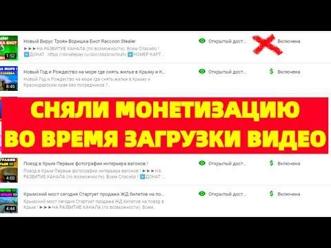 Монетизация Ютуб сняли монетизацию во время загрузки видео