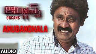 anubandhala-full-song-organs-telugu-movie-laxmikanth-sandhipthi