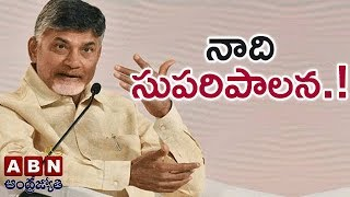 CM Chandrababu Naidu Powerful Speech At Muslims Meet | Vijayawada | ABN Telugu