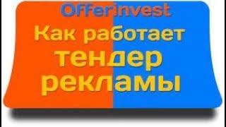 Как заработать на Тендерах в Offerinvest и быть всегда в плюсе