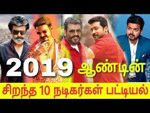 2019 டாப் 10 தமிழ் நடிகர்கள் Top Ten Tamil Actors | Ajith | Vijay | Rajini | Dhanush | Suriya