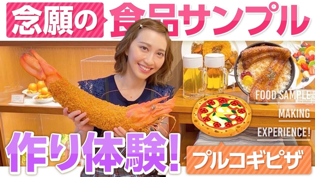 【手作り体験】食品サンプル作りで、しょうこお姉さんのセンスが爆発!?【プルコギピザ】