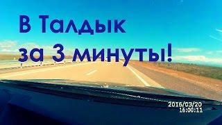 В Талдыкорган за 3 минуты (Трасса Алматы-Талдыкорган)