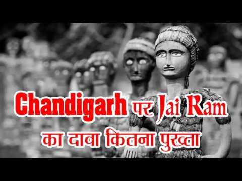 Chandigarh पर Jai Ram का दावा कितना पुख्ता