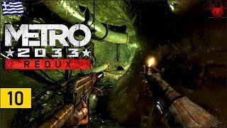 Τα σοκάκια της νεκρής πόλης! | METRO 2033 Redux (Greek Gameplay | Part 10)