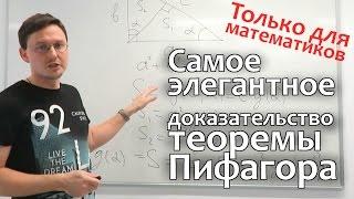 видео Теорема Пифагора (сказка)