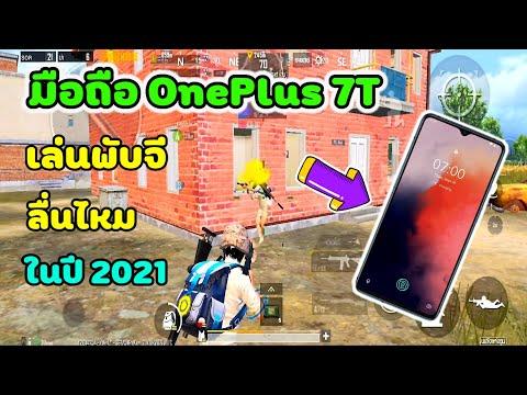มือถือ ONEPLUS 7T ยังเล่นเกมส์พับจีลื่นอยู่ไหม ในปี 2021