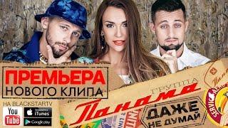 Группа Панама - Даже не думай (official video, Black Star inc.)