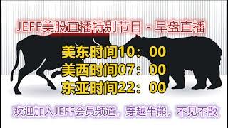 09/17 Jeff美股盘中直播 - 周五早盘直播