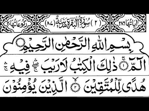 Surah Al-Baqarah Full || By Sheikh Shuraim(HD) With Arabic | سورة البقره