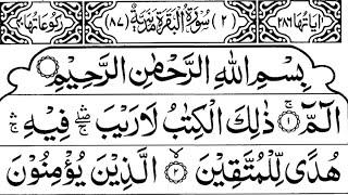 Surah Al-Baqarah Full    By Sheikh Shuraim(HD) With Arabic   سورة البقره