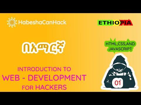 በአማርኛ  የተዘጋጀ l Introduction to web-development for hackers   Part 01   Front End
