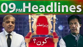 News Headlines | 09:00 PM | 15 August 2018 | Neo News