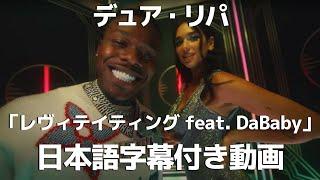 Download 【和訳】Dua Lipa「Levitating feat. DaBaby」【公式】