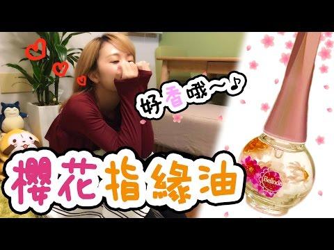 【美妝小物】Belinda櫻花指緣油cuticle oil★指緣油的用法|YuuumaTV