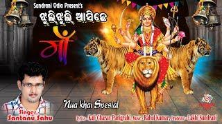 Jhuli Jhuli Asuchhe Maa - Santanu Sahu - Nuakhai Special_Samalei Bhajan 2019