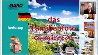 Вебинар по немецкому языку. Семейное фото Das Familienfoto.