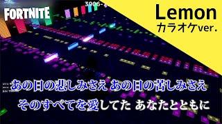 Lemon カラオケ用 -フォートナイト ミュージックブロックver.-