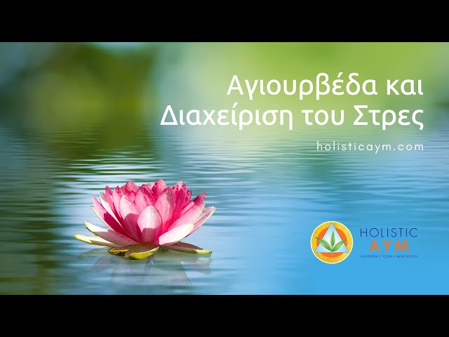 Αγιουρβέδα και Διαχείριση του Στρες | Δρ Νικόλαος Κωστόπουλος