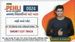 PEHLI #024 | Solve in a few Seconds | Short Tricks & Tips for All Competitive Exam | Bharat N Nakum
