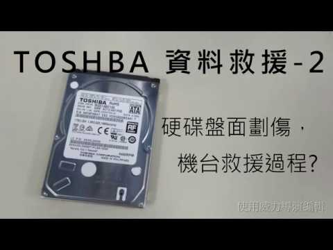 【Toshiba硬碟資料救援】當硬碟劃傷,PC3000救援過程 - YouTube