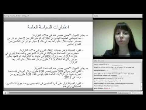 التمويل الأجنبي والمجتمع المدني: القانون الدولي