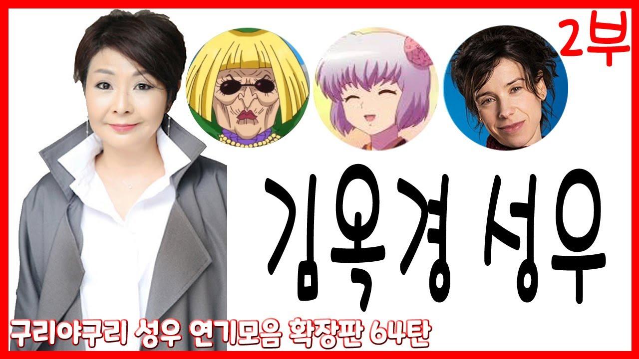성우 연기모음 - 김옥경 편 (2부)