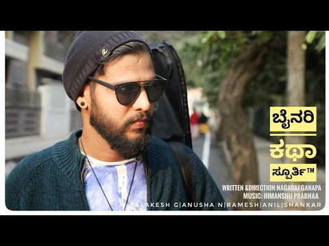 BINARY New Kannada Short film 2018 | Kannada Short Movies | Nagaraj Ganapa &Team