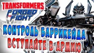 КОНТРОЛЬ БАРРИКЕЙДА! ВСТУПАЙТЕ В АРМИЮ Transformers Forged To Fight (Выкованные для битвы) ч.61