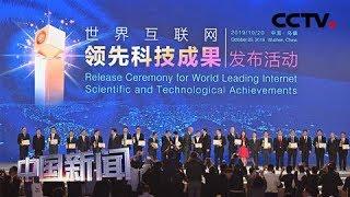 [中国新闻] 未来生活什么样?世界互联网大会告诉你   CCTV中文国际