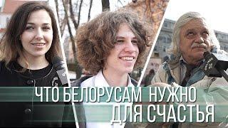 Что белорусам нужно для счастья? Опрос Onliner.by