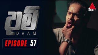 Daam (දාම්) | Episode 57 | 09th March 2021 |  @Sirasa TV Thumbnail