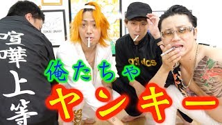 ヤンキー達で面白え動画撮ってやったからよぉ!!夜露死苦ぅ!!! thumbnail