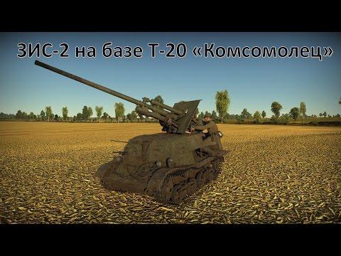 "ЗИС-2 на базе Т-20 ""Комсомолец"".(ЗИС -30)"