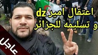 اعتقال امير dz في فرنسا و تسليمه للجزائر