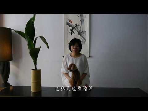 【池坊華道 - 一種生】
