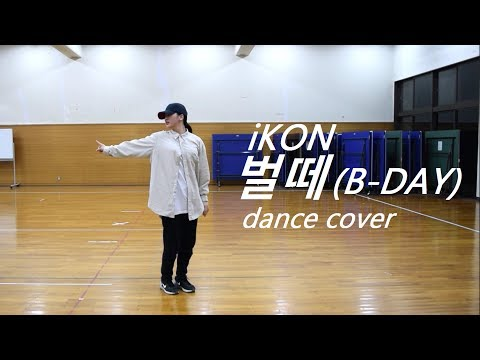 iKON - '벌떼 (B-DAY)' dance cover by.Yu Kagawa
