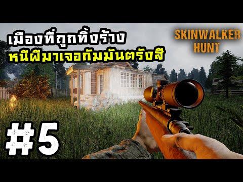 Skinwalker Hunt[Thai] #5 ล่าปีศาจในพื้นที่กัมมันตรังสี